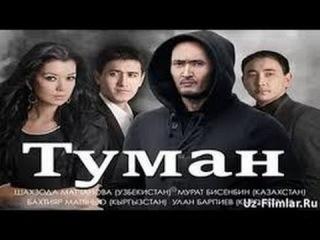 Новый Казахский Узбекский  Криминал  фильм Туман 2015