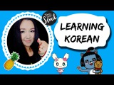 LEARNING KOREAN RUNA KIM LESSON 20
