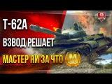 T-62A ★ Взвод РЕШАЕТ ★ Мастер Ни За Что #worldoftanks #wot #танки — [http://wot-vod.ru]