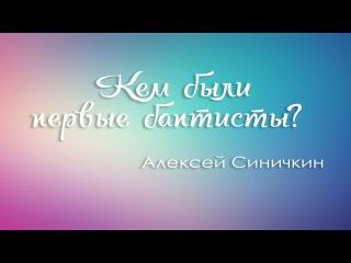 Кем были первые баптисты?- Алексей Синичкин