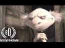 Чик короткометражный мультфильм