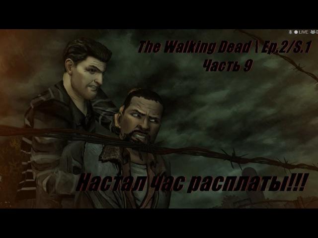 The Walking Dead Ep 2 S 1 Часть 9 Настал час расплаты