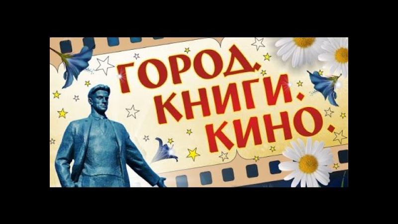 День города Новокузнецка-2016 у библиотеки имени Н.В. Гоголя