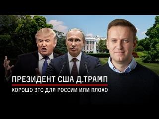 Президент США Д.Трамп: хорошо это для России или плохо? [Рифмы и Панчи]