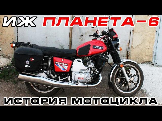 История мотоцикла ИЖ Планета-6