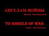 Ангелам войны To Angels of War