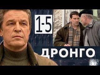 Дронго (1, 2, 3, 4, 5 серии). криминальный фильм, сериал