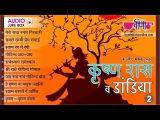 Top 10 Krishna Songs Audio Jukebox 2016 | New Krishna Bhajans | Best Hindi devotional songs