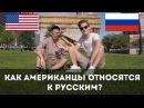 Американцы о России