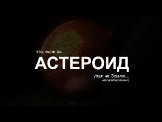 Если бы метеорит упал на Землю... (HD) tckb ,s vtntjhbn egfk yf ptvk.... (hd)