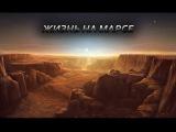 Раньше на Марсе была жизнь! Катастрофа превратила - некогда обитаемую планету в безжизненный шар? hfymit yf vfhct ,skf ;bpym! rf
