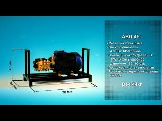 Аппарат высокого давления 4Р - клапан