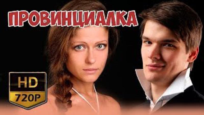 Провинциалка 1 2 3 4 серия HD РУССКАЯ МЕЛОДРАМА РУССКИЕ ФИЛЬМЫ