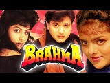 Brahma | Full Hindi Movie | Govinda, Madhoo, Ayesha Jhulka | HD