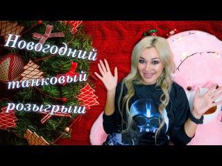 Новогодний розыгрыш подарков в World of Tanks и сигн! #worldoftanks #wot #танки — [ http://wot-vod.ru]