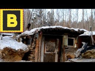 Ветеран Чечни живёт в землянке за Читой