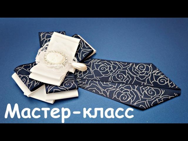 Брошь галстук в школу Мастер класс Brooch tie to school for girls Tutorial DIY