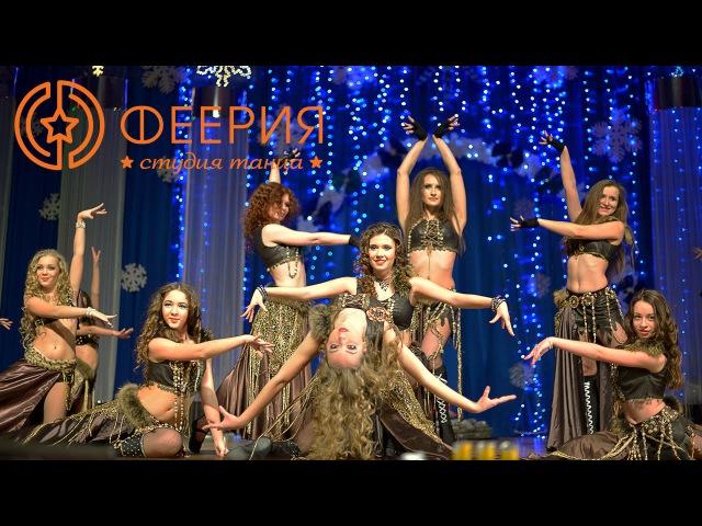 Студия танца Феерия Амазонки