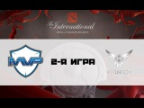 MVP Phoenix vs Wings #2 (bo3) | TI 6, 10.08.16