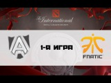 Alliance vs Fnatic #1 (bo3) | TI 6, 10.08.16