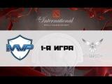 MVP Phoenix vs Wings #1 (bo3) | TI 6, 10.08.16