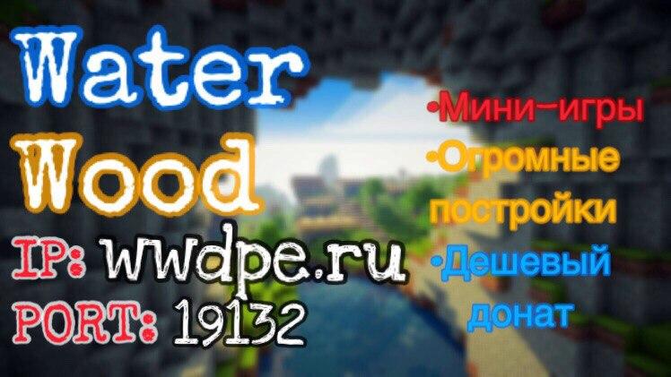 Приглашаем посетить сервер Minecraft PE [0.16] WaterWood. Заходи: