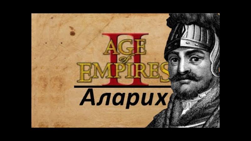 [Age of Empires II HD] The Forgotten- Аларих (1)