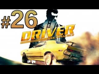 Driver San Francisco прохождение #26