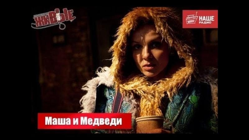 Живые Маша и Медведи 26 12 2013
