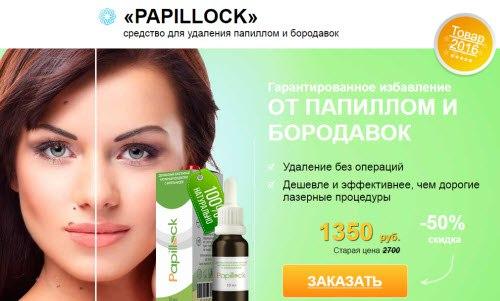 Лечение папиллом в домашних условиях на лице
