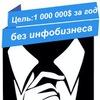 Цель: 1 000 000$ за год | Блог Анонима