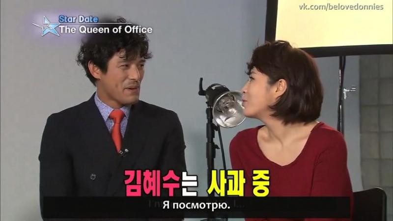 Star Date с О Чжи Хо и Ким Хё Су (Королева офиса)