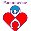 РАВНОВЕСИЕ - Клуб диетологов-инструкторов