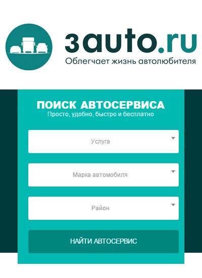 Онлайн сервис для автосервисов