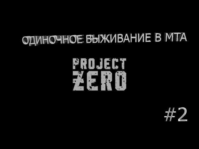 ОДИНОЧНОЕ ВЫЖИВАНИЕ В MTA на проекте [Project Zero] 2 Мрачный отель с ужасными ЗОМБИ