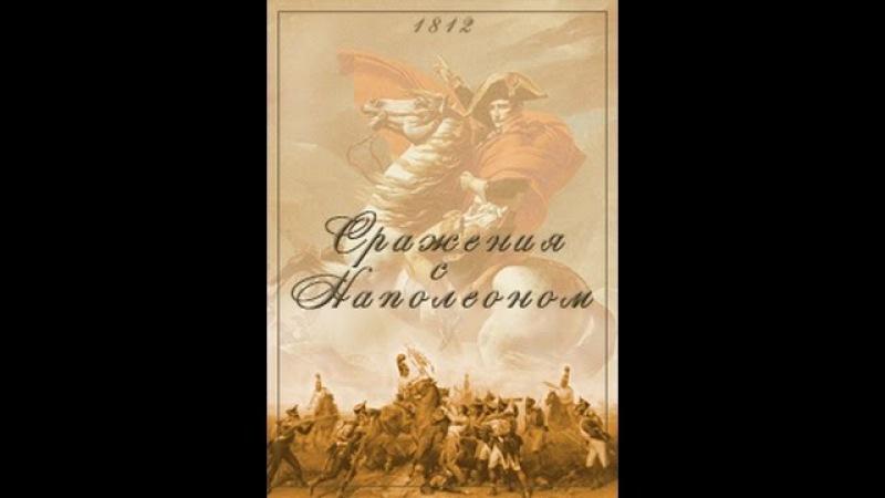 7 Изгнание Наполеона из Москвы