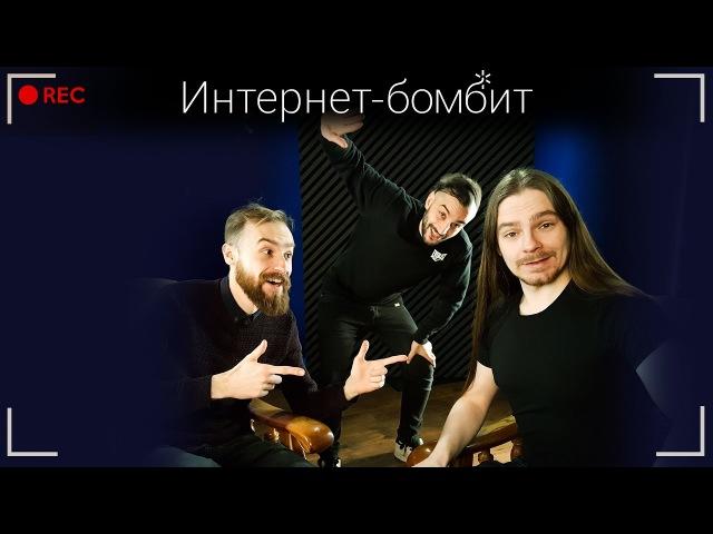 Миша Кшиштовский ест еду и гадает на секс! — Интернет-бомбит [REC]