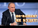 Штаты ОЧУМЕЛИ! Если Путин не даст нам управлять миром, тогда держитесь
