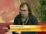 Легенда российского шоу-бизнеса Александр Кушнир
