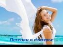 Песенка о счастье Муз. исп. Виталина, сл. Свиридова Марина