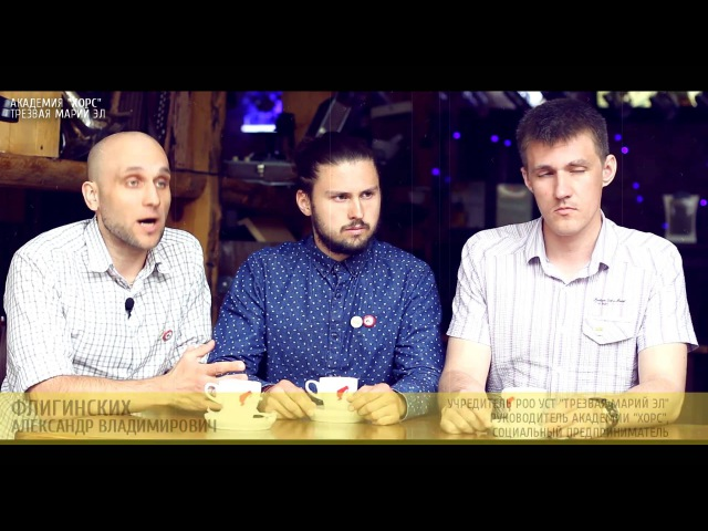 Интервью Владимира Жданова с Академией ХОРС и Трезвой Марий Эл