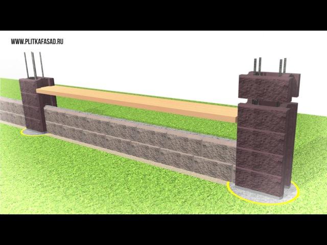 Ролик Инструкция по строительству заборов из бетонных блоков Часть 2