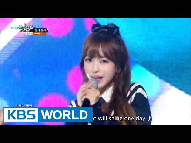 I.b.i - MOLAE MOLAE | 아이비아이 - 몰래 몰래 [Music Bank / 2016.08.19]