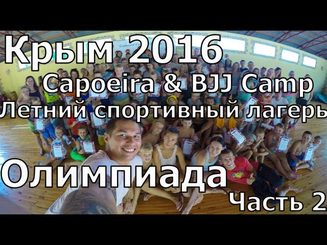 Крым 2016 Летний Спортивный Лагерь