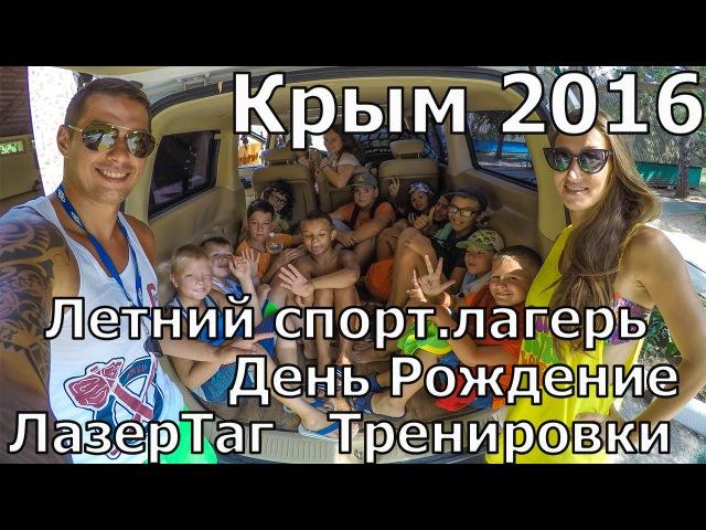 Крым 2016 Летний спортивный лагерь, День рождения, ЛазерТаг, Шашлыки, Тренировки, Кросс