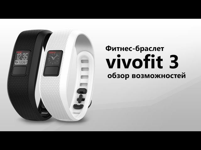 Фитнес-браслет vivofit 3: обзор возможностей