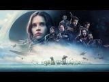[Мнение]Звёздные войны. Истории. Изгой один