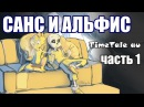 Санс и Альфис TimeTale Часть 1 undertale comic dub