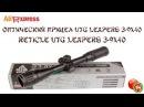 Обзор на оптический прицел UTG Leapers 3 9X40 Reticle UTG Leapers 3 9X40