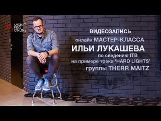 Обзор видеозаписи мастер-класса Ильи Лукашева по сведению ITB.
